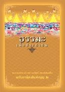 หนังสือธรรมะแจกฟรี .pdf ธรรมะเพื่อประชาชน ฉบับอานิสงส์แห่งบุญ ๒