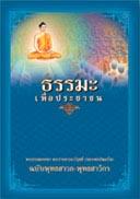 หนังสือธรรมะแจกฟรี .pdf ธรรมะเพื่อประชาชน ฉบับพุทธสาวก-พุทธสาวิกา