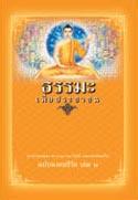 หนังสือธรรมะแจกฟรี .pdf ธรรมะเพื่อประชาชน ฉบับมงคลชีวิต เล่ม ๑