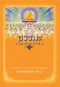 หนังสือธรรมะแจกฟรี .pdf ธรรมะเพื่อประชาชน ฉบับมงคลชีวิต เล่ม ๔