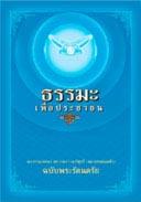 หนังสือธรรมะแจกฟรี .pdf ธรรมะเพื่อประชาชน ฉบับพระรัตนตรัย