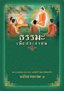 หนังสือธรรมะแจกฟรี .pdf ธรรมะเพื่อประชาชน ฉบับสารธรรม ๑