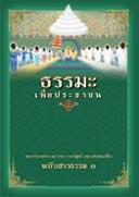 หนังสือธรรมะแจกฟรี .pdf ธรรมะเพื่อประชาชน ฉบับสารธรรม ๓