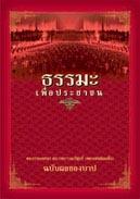 หนังสือธรรมะแจกฟรี .pdf ธรรมะเพื่อประชาชน ฉบับผลของบาป