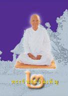 หนังสือธรรมะแจกฟรี .pdf พระจันทร์วันเพ็ญ ๒