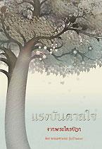 หนังสือธรรมะแจกฟรี .pdf แรงบันดาลใจ จากพระไตรปิฏก