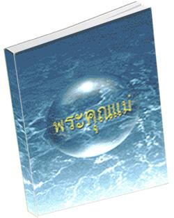 หนังสือธรรมะแจกฟรี .pdf พระคุณแม่