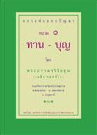 หนังสือธรรมะแจกฟรี .pdf หลวงพ่อตอบปัญหา เรื่อง ทาน-บุญ