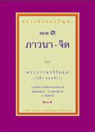 หนังสือธรรมะแจกฟรี .pdf หลวงพ่อตอบปัญหา เรื่อง ภาวนา-จิต