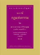 หนังสือธรรมะแจกฟรี .pdf หลวงพ่อตอบปัญหา เรื่อง กฏแห่งกรรม