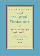 หนังสือธรรมะแจกฟรี .pdf หลวงพ่อตอบปัญหา เรื่อง นรก-สวรรค์-ชีวิตหลังความตาย