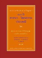 หนังสือธรรมะแจกฟรี .pdf หลวงพ่อตอบปัญหา เรื่อง ศาสนา-วัฒนธรรม-ประเพณี