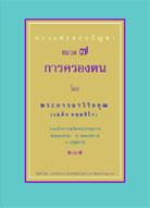 หนังสือธรรมะแจกฟรี .pdf หลวงพ่อตอบปัญหา เรื่อง การครองตน