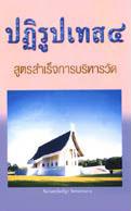 หนังสือธรรมะแจกฟรี .pdf ปฏิรูปเทส ๔
