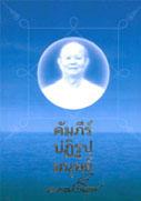 หนังสือธรรมะแจกฟรี .pdf คัมภีร์ปฏิรูปมนุษย์
