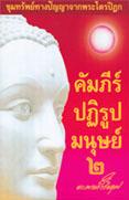 หนังสือธรรมะแจกฟรี .pdf คัมภีร์ปฏิรูปมนุษย์ ๒