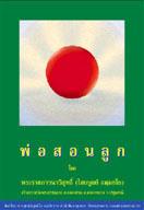 หนังสือธรรมะแจกฟรี .pdf พ่อสอนลูก