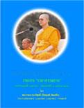 หนังสือธรรมะแจกฟรี .pdf รวมพระธรรมเทศนา ๓