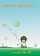 หนังสือธรรมะแจกฟรี .pdf Summer สมาธิแก้ว