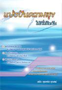 หนังสือธรรมะแจกฟรี .pdf แบ่งปันความสุขให้ทั่วถึงกัน ฉบับ คุณพ่อ คุณแม่
