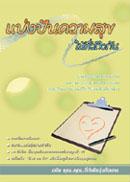 หนังสือธรรมะแจกฟรี .pdf แบ่งปันความสุขให้ทั่วถึงกัน ฉบับ คุณ...คุณ...ที่กำลังวุ่นกับงาน