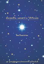 หนังสือธรรมะแจกฟรี .pdf ฉันจะเป็นแสงสว่างให้กับเธอ