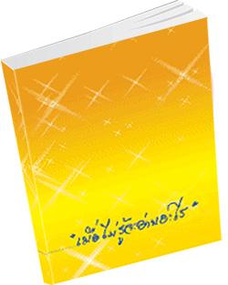 หนังสือธรรมะแจกฟรี .pdf เมื่อไม่รู้จะอ่านอะไร