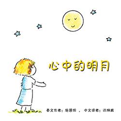 หนังสือธรรมะแจกฟรี .pdf xinzhong-de-mingyue