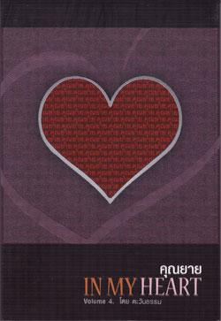 หนังสือธรรมะแจกฟรี .pdf คุณยาย IN MY HEART 4