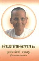 หนังสือธรรมะแจกฟรี .pdf คำสอนของยาย ๒