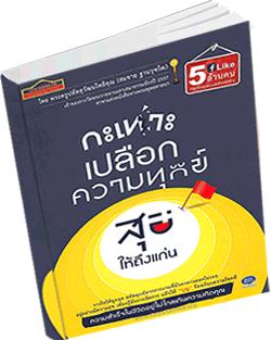 หนังสือธรรมะแจกฟรี .pdf กระเทาะเปลือกความทุกข์ สุขให้ถึงเเก่น