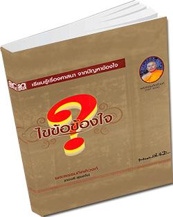 หนังสือธรรมะแจกฟรี .pdf ไขข้อข้องใจ  โดย พรระธรรมกิตติวงส์ (ทองดี สุรเตโช)