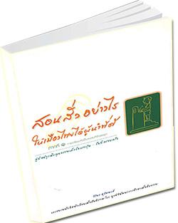 หนังสือธรรมะแจกฟรี .pdf หนังสือ สอนสั่งอย่างไรให้เมืองไทยได้ผู้นำที่ดี ภาคที่ ๑ การเตรียมตัวเป็นพ่อแม่ที่ดีของลูก วารสารแจกฟรี หนังสือฟรี .pdf วารสารฟรี .pdf magazine free .pdf แจกฟรี โหลดฟรี