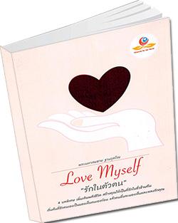 หนังสือธรรมะแจกฟรี .pdf หนังสือ Love myself รักในตัวตน โดย พระมหาสมชาย ฐานวฺฑฺโฒ M.D., Ph.D ผู้ช่วยเจ้าอาวาสวัดพระธรรมกาย