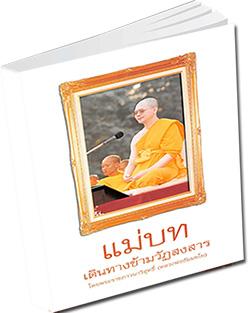 หนังสือธรรมะแจกฟรี .pdf แม่บทเดินทางข้ามวัฏสงสาร โดยพระราชภาวนาวิสุทธิ์ (หลวงพ่อธัมมชโย)