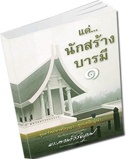 หนังสือธรรมะแจกฟรี .pdf หนังสือ แด่...นักสร้างบารมี ๑ขุมทรัพย์จากพระไตรปิฏก : ชุดบทฟืกผู้นำ เรียบเรียงจากพระธรรมเทศนา พระภาวนาวิริยคุณ (เผด็จ ทตฺตชีโว)