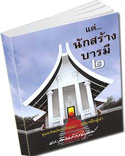 หนังสือธรรมะแจกฟรี .pdf เเด่นักสร้างบารมี ๒ ,พระภาวนาวิริยคุณ (เผด็จ ทตฺตชีโว)