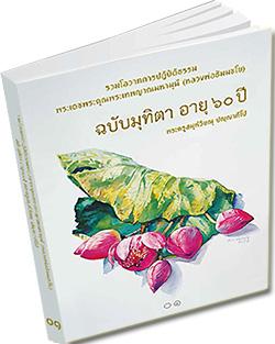 หนังสือธรรมะแจกฟรี .pdf หนังสือรวมโอวาทการปฏิบัติธรรม ของพระเทพญาณมหามุนี (หลวงพ่อธัมมชโย) เนื่องในมุทิตา อายุ ๖๐ ปี พระครูสมุห์วิษณุ ปญฺญาทีโป