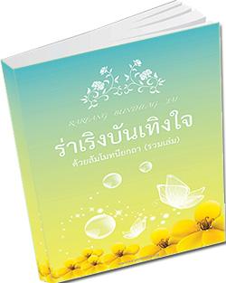 หนังสือธรรมะแจกฟรี .pdf ร่าเริงบันเทิงใจ ด้วยสัมโมทนียกถา (รวมเล่ม) RAREANG BUNTHEANG JAI  พระครูธรรมธรไพบูลย์ ธมฺมวิปุโล