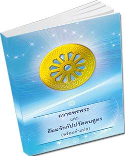 หนังสือธรรมะแจกฟรี .pdf ถวายพรพระ และ ธัมมจักกัปปวัตตนสูตร พร้อมคำแปล