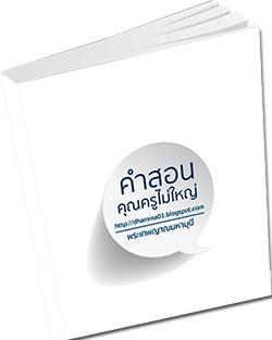 หนังสือธรรมะแจกฟรี .pdf หนังสือ คำสอนคุณครูไม่ใหญ่ โดย พระเทพญาณมหามุนี (ไชยบูลย์ ธมฺมชโย)