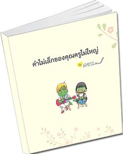 หนังสือธรรมะแจกฟรี .pdf คำไม่เล็กของคุณครูไม่ใหญ่ กับ DMC Cartoon เล่ม 1 พระเทพญาณมหามุนี วิ. (ไชยบูลย์ ธมฺมชโย)