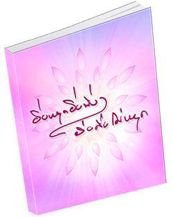 หนังสือธรรมะแจกฟรี .pdf ยิ่งหยุดยิ่งนิ่ง...ยิ่งดิ่งไม่หยุด เล่ม 1