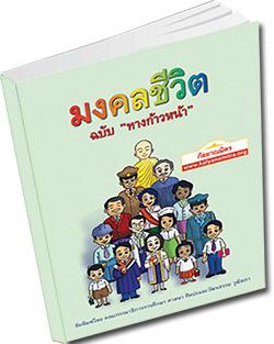 หนังสือธรรมะแจกฟรี .pdf มงคลชีวิต