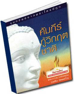 หนังสือธรรมะแจกฟรี .pdf คัมภีร์กู้วิกฤตชาติ