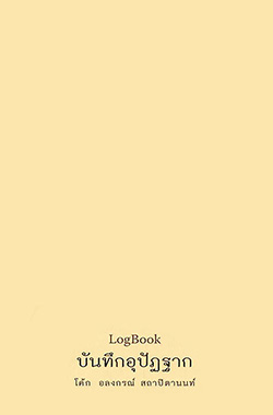 """บันทึกอุุปัฏฐาก สำหรับ """"Log Book-อุปัฏฐาก"""" เล่นนี้ เป็นหนังสือ เล่มแรกในโครงการหนังสือส่วนตัวของผู้เขียน """"โค๊ก อลงกรณ์ สถาปิตานนท์"""" อดีตนักเรียนเดินเรือ เป็นบันทึกในช่วงที่ได้ร่วมงานในทีมอุปัฏฐากดูแลหลวงพ่อธัมมชโย เจ้าอาวาสวัดพระธรรมกาย"""