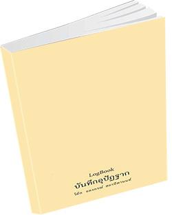 หนังสือธรรมะแจกฟรี .pdf บันทึกอุปัฏฐาก  สำหรับ