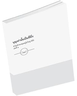 หนังสือธรรมะแจกฟรี .pdf บุญเท่านั้นเป็นที่พึ่ง คำไม่เล็กของคุณครูไม่ใหญ่ (มินิ) 1