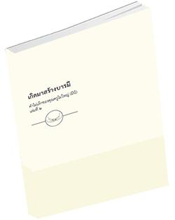 หนังสือธรรมะแจกฟรี .pdf เกิดมาสร้างบารมี คำไม่เล็กของคุณครูไม่ใหญ่ (มินิ) 2