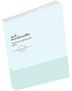 หนังสือธรรมะแจกฟรี .pdf สมาธิ...ลมหายใจของชีวิต คำไม่เล็กของคุณครูไม่ใหญ่ (มินิ) 4